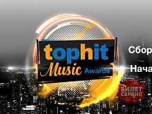 Концерт Top Hit Music Awards