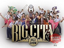 Концерт Big City Jazz Show